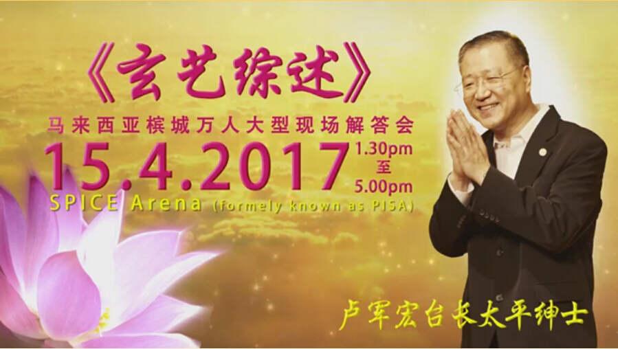 2017年4月15日马来西亚槟城万人法会诚邀您参加视频